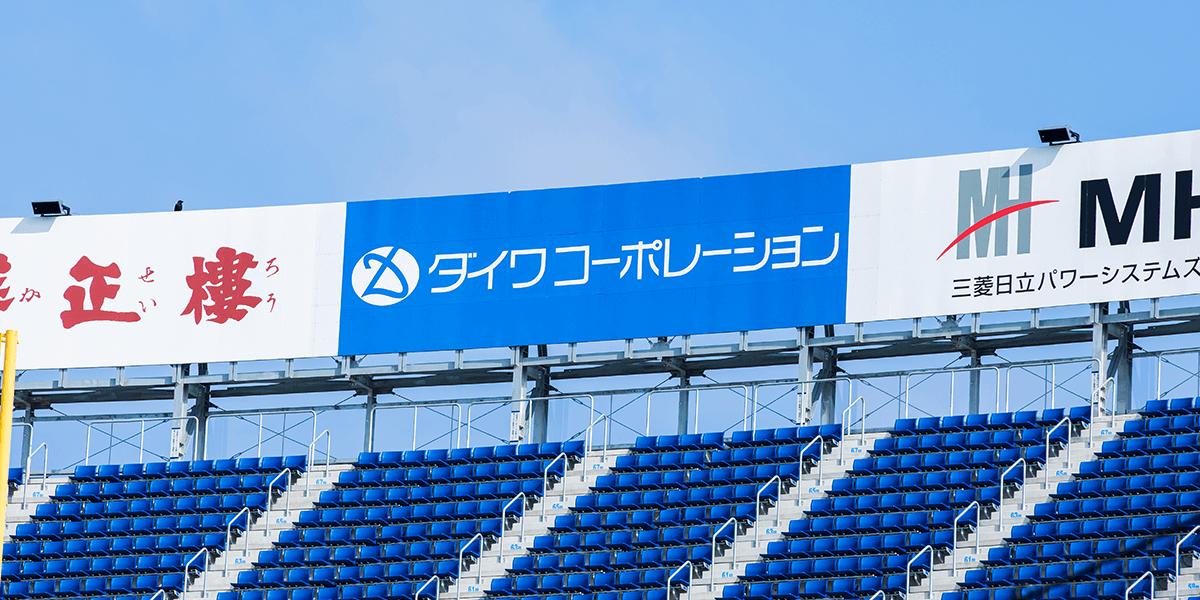 横浜DeNAベイスターズを応援